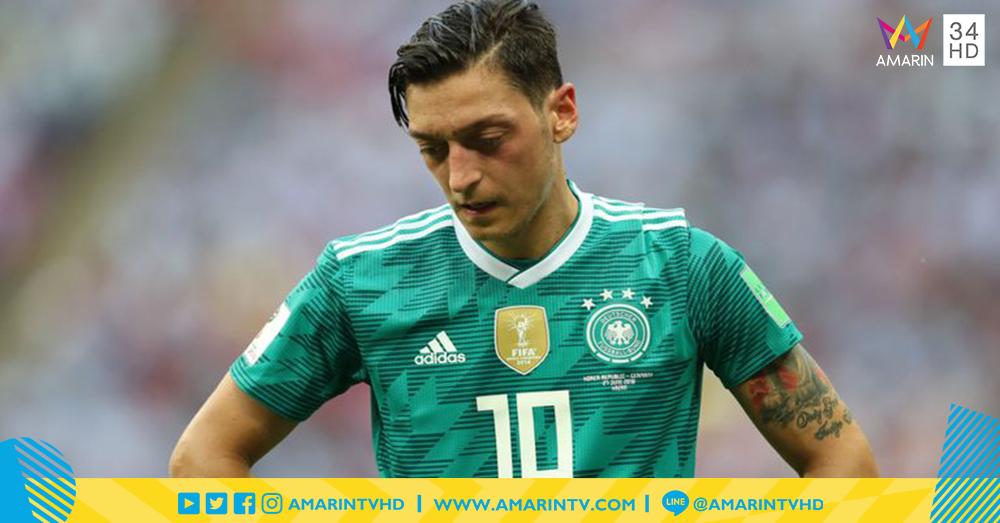 ลาก่อนเยอรมัน! Ozil ประกาศสะบั้นความสัมพันธ์เลิกเล่นให้ทีมชาติเยอรมันแล้ว