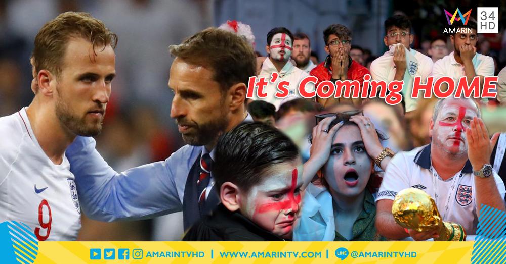 ประมวลภาพ : แฟนบอลอังกฤษเศร้า! ถึงกับหลั่งน้ำตา ไปไม่ถึงรอบชิงแชมป์บอลโลก 2018