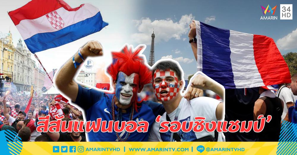 ประมวลภาพ : สีสันแฟนบอล 'ฝรั่งเศส-โครเอเชีย' รอบชิงแชมป์โลก