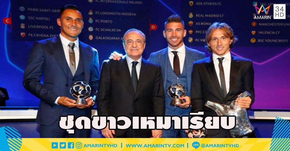 หมดยุคต่างดาว!! ประกาศรางวัลนักเตะยอดเยี่ยมยุโรป Real Madrid พาเหรดติดทุกตำแหน่ง