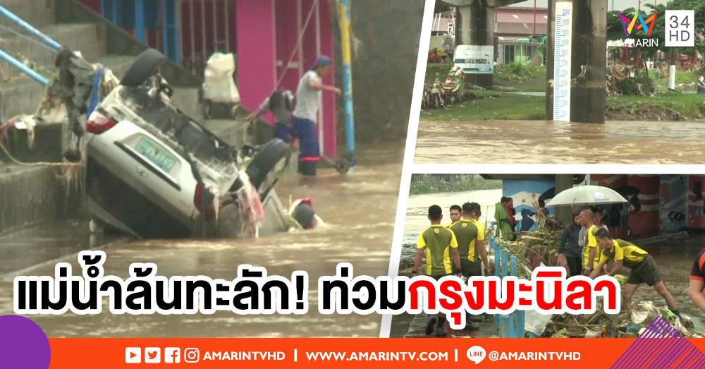 น้ำท่วมฟิลิปปินส์ หลังฝนตกหนักทำแม่น้ำล้นทะลัก ปชช.นับหมื่นเดือดร้อน