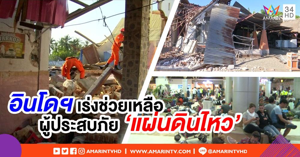 อินโดฯ เร่งค้นหาผู้สูญหายเหตุแผ่นดินไหว ยอดดับพุ่งเฉียดร้อย-นทท.ตกค้างนับพัน