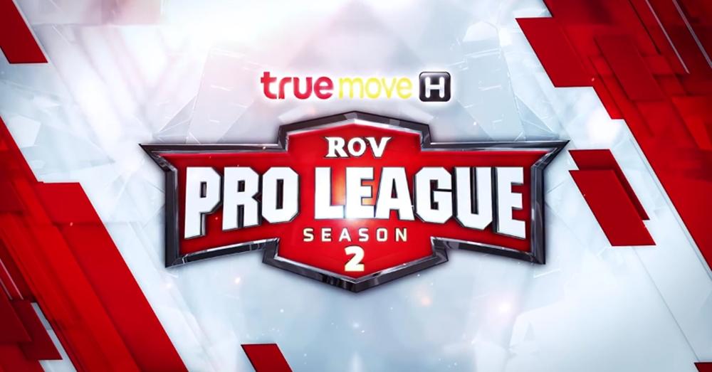 เผยโฉม 8 ทีมอีสปอร์ต พร้อมลุยศึก RoV Pro League Season 2