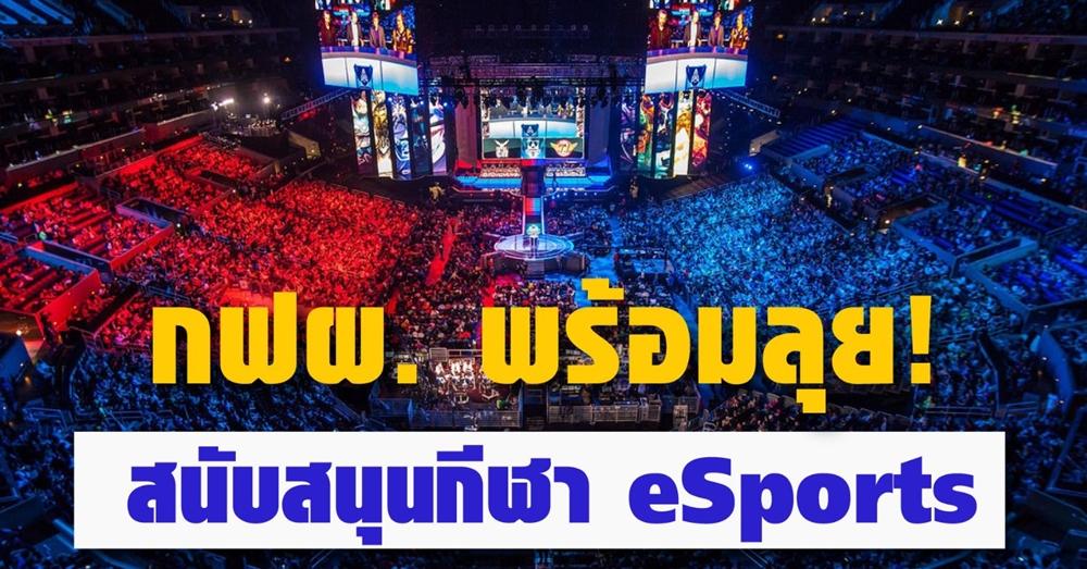 กฟผ. พร้อมสนับสนุน 'อีสปอร์ต' อีกหนึ่งกีฬาที่สร้างชื่อประเทศไทย