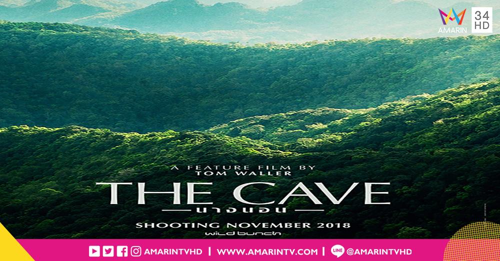"""ภารกิจช่วยเหลือทีมหมู่ป่าจากถ้ำหลวง เตรียมเริ่มงานอีกครั้งในหนัง """"นางนอน"""" (The Cave) โดยผู้กำกับทอม วอลเลอร์"""
