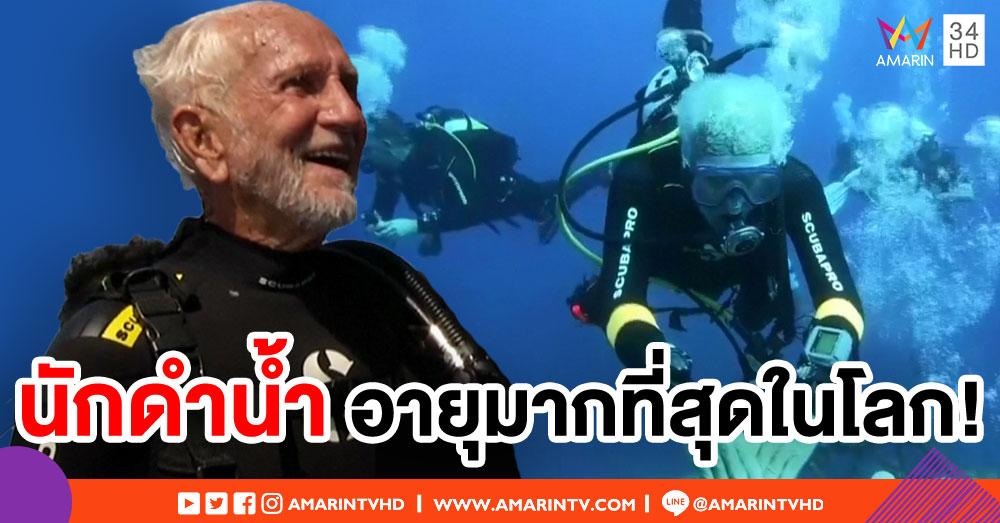 ทหารผ่านศึกวัย 95 ปี ทุบสถิติ! 'นักดำน้ำสกูบา' อายุมากที่สุดในโลก