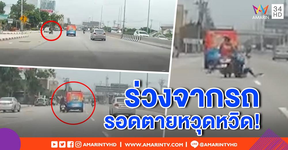 เผยนาทีวินจยย.พุ่งออกสายหลัก ขับชนรถยนต์ ผู้โดยสารเสียหลักตกกลางถนน (คลิป)