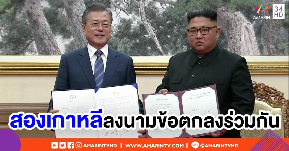 สองเกาหลีลงนามข้อตกลง ลดความตึงเครียดพรมแดน-เจ้าภาพโอลิมปิกร่วมกัน