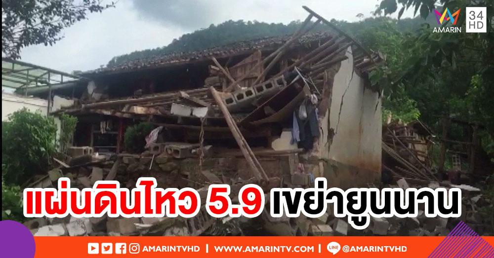 แผ่นดินไหวขนาด 5.9 เขย่าจีน เจ็บ 28 คน-บ้านเรือนเสียหาย 3 หมื่นหลัง