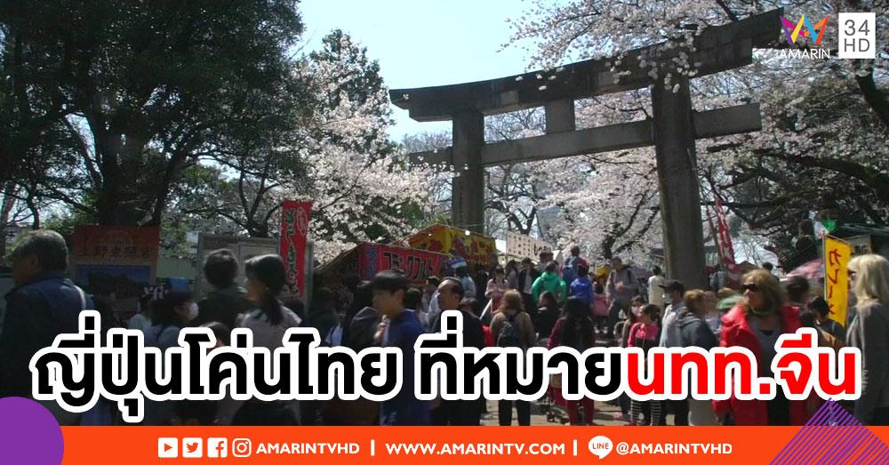 ญี่ปุ่นโค่นแชมป์ไทย ที่หมายนักท่องเที่ยวชาวจีนช่วงโกลเด้นวีก