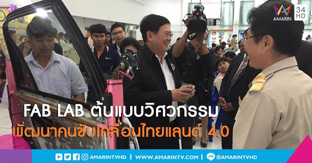 'สุวิทย์' เร่งเครื่องเดินหน้าโครงการ FAB LAB ต้นแบบวิศวกรรม พัฒนาคนขับเคลื่อนไทยแลนด์ 4.0