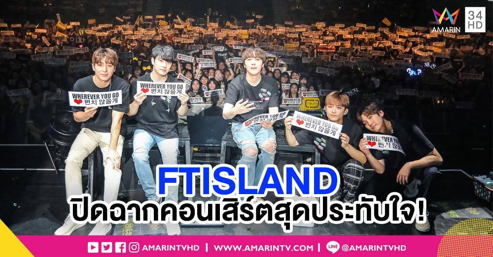 แสง สี เสียงมาเต็ม พลัสความมันส์คูณสองใน '2018 FTISLAND LIVE [+] IN BANGKOK'