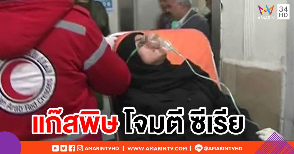 ซีเรียถูกโจมตีด้วยแก๊สพิษ ปชช.บาดเจ็บกว่า 107 คน