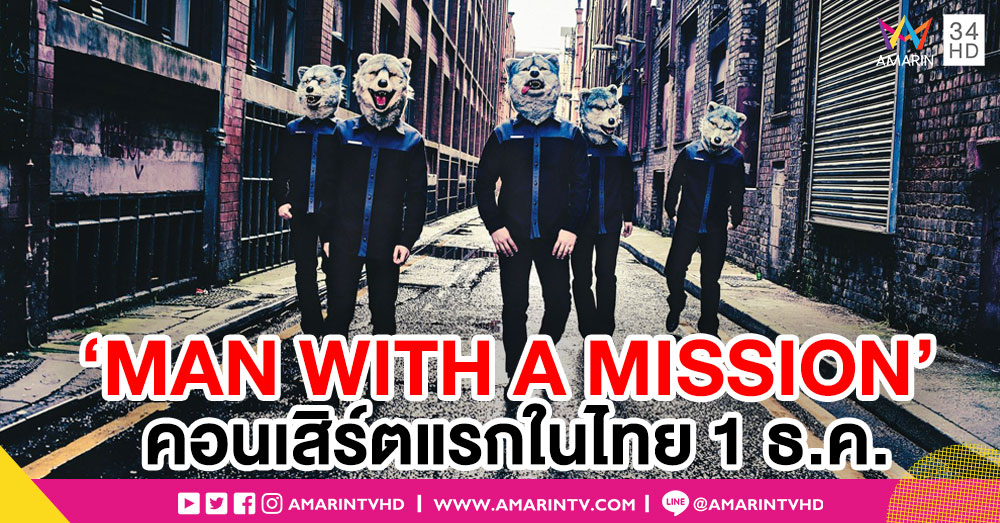 สาวกเจร็อกเคาท์ดาวน์รอ! 'MAN WITH A MISSION' คอนเสิร์ตแรกในไทย 1 ธ.ค. นี้