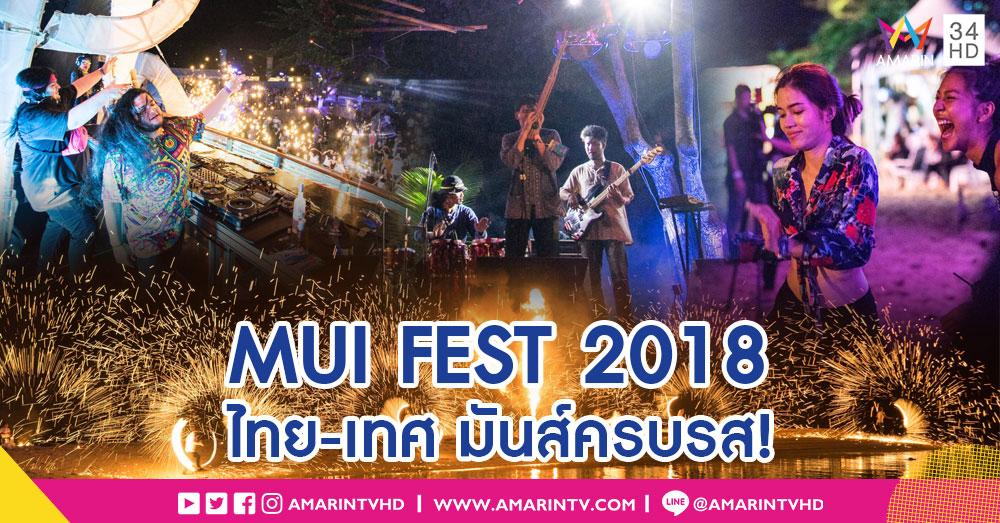 ดีเจไทย-เทศ ตบเท้าร่วมเปิดประสบการณ์เทศกาลดนตรี 'MUI FEST 2018'