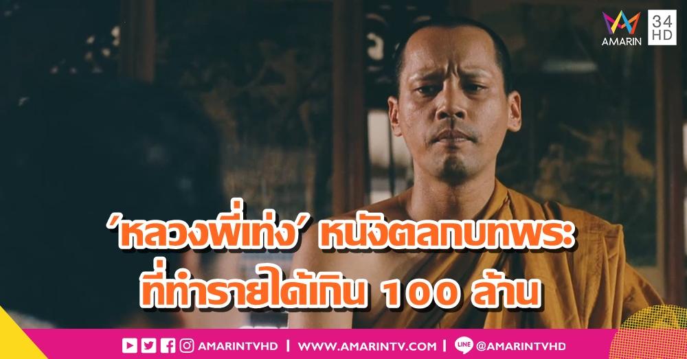 ย้อนเรื่องราว 'หลวงพี่เท่ง' หนังตลกในบทพระเรื่องแรกของไทยที่ทำรายได้เกิน 100 ล้านบาท