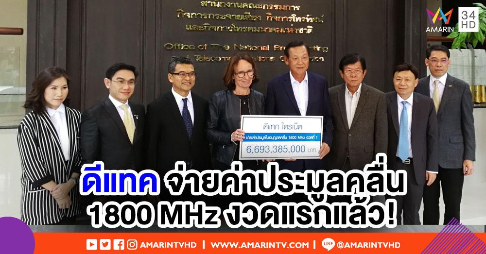 กสทช. เผย DTN ชำระเงินค่าประมูลคลื่น 1800 MHz งวดที่ 1 จำนวน 6,693.38 ล้านบาทแล้ว