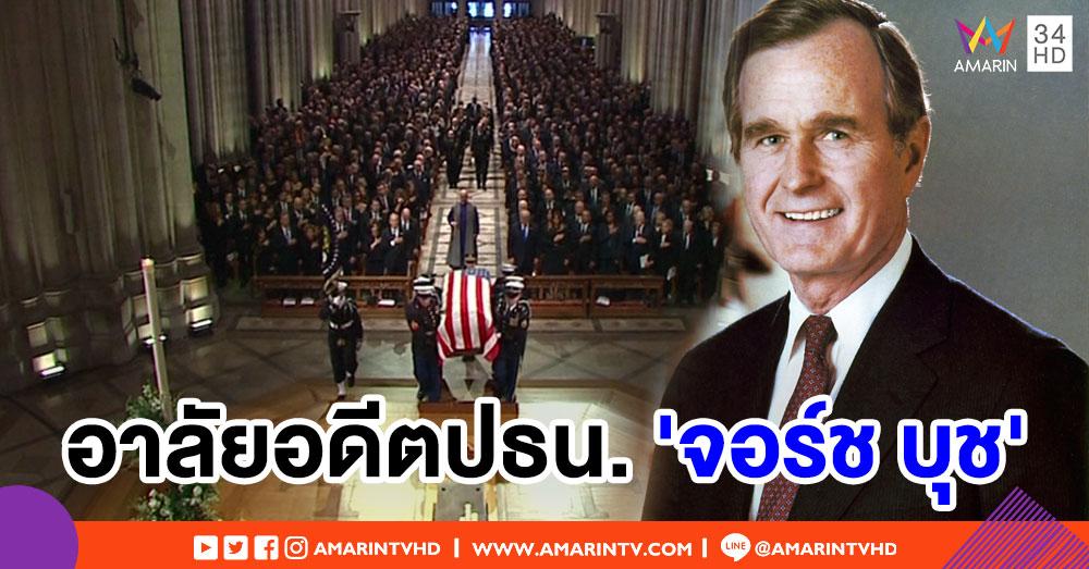 สหรัฐฯ จัดรัฐพิธีศพอดีตปธน. 'จอร์ช บุช' ผู้นำโลกร่วมอาลัย