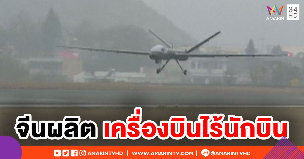 จีนทดสอบ 'เครื่องบินไร้นักบิน' ลำแรกของประเทศ