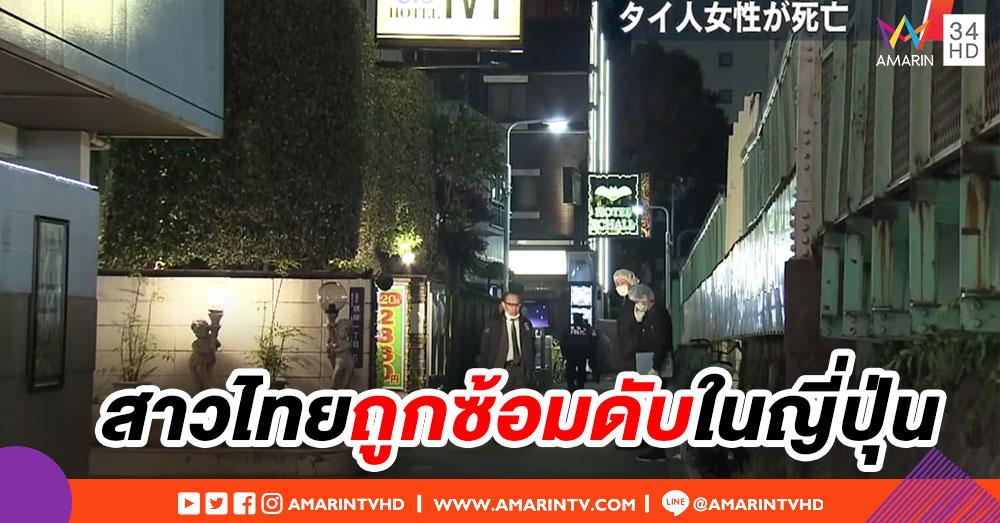 เร่งสอบ ปมสาวไทยถูกหนุ่มญี่ปุ่นซ้อม ดับคาโรงแรมในโตเกียว