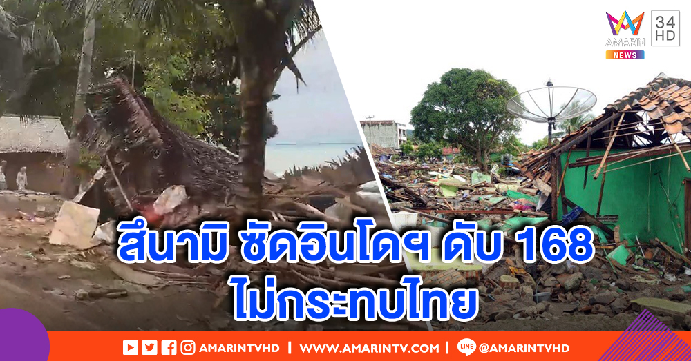 สึนามิถล่มอินโดนีเซีย ดับ 168 ราย เจ็บกว่า 700 สูญหาย 30 บ้านเรือนพังยับ ไม่กระทบคนไทย (คลิป)