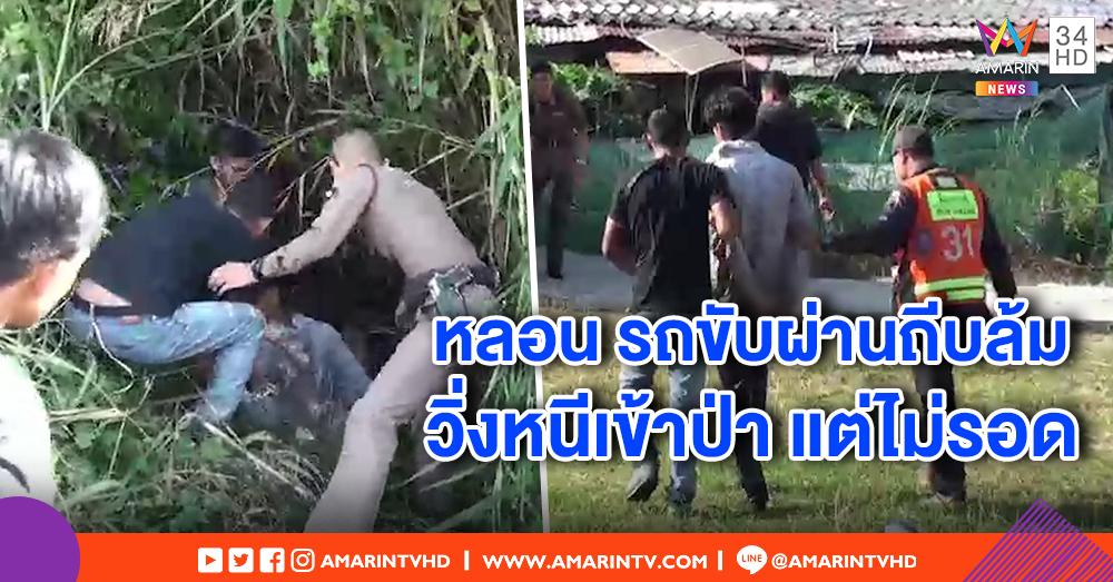 วัยรุ่นคลั่งยา อาละวาดไล่ถีบรถชาวบ้านขับผ่านจนล้ม วิ่งหนีเข้าป่าบอกกลัวถูกฆ่า จนท.กดดันจับกุมได้