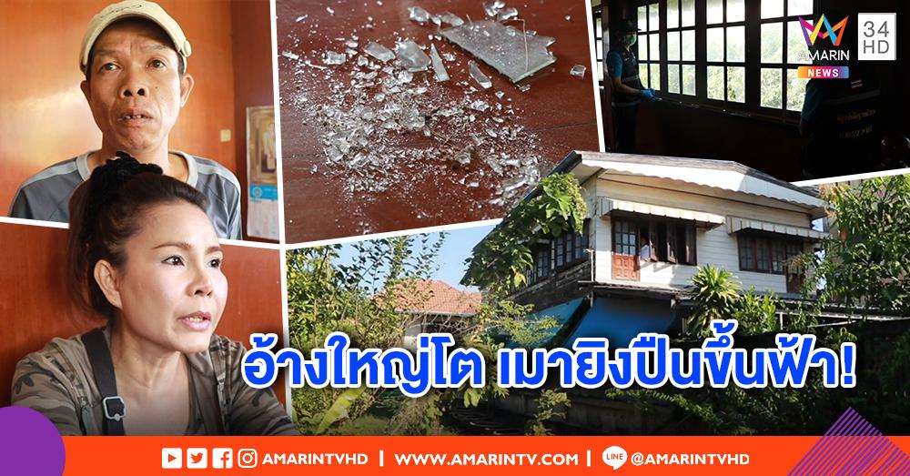 ชาวบ้านโวย! ตำรวจเมายิงปืนขึ้นฟ้า ทะลุบ้านกระจกแตก ผวาถูกลูกหลง วอนผู้บังคับบัญชาดูแลลูกน้อง
