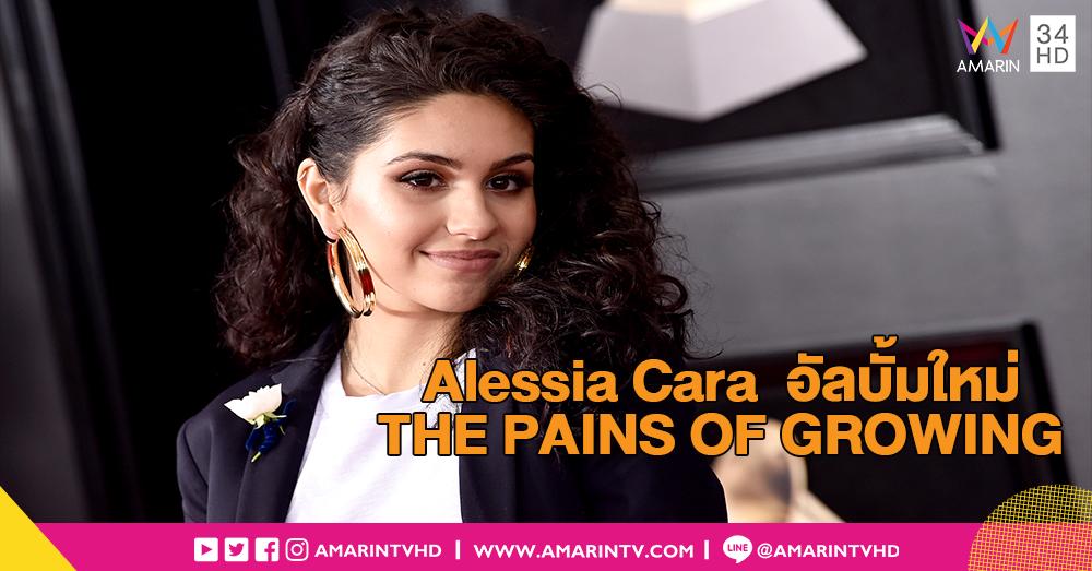 ที่สุดของความน่าจับตามอง!! Alessia Cara กับอัลบั้มเต็ม ชุดที่ 2 THE PAINS OF GROWING
