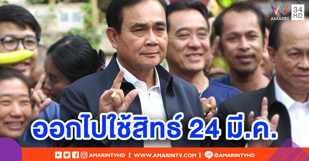 'บิ๊กตู่' ลงพื้นที่สระบุรี - ปลุกคนไทยเข้าคูหาเลือกตั้ง 24 มี.ค. นี้