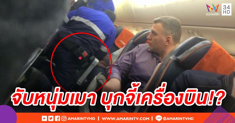 รวบหนุ่มรัสเซีย หลังพยายามจี้เครื่องบินขณะเมา จนต้องจอดฉุกเฉิน