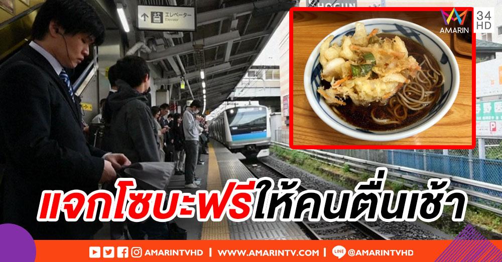 รถไฟญี่ปุ่นแจกโซบะฟรีให้คนตื่นเช้า หวังลดผู้โดยสารชั่วโมงเร่งด่วน
