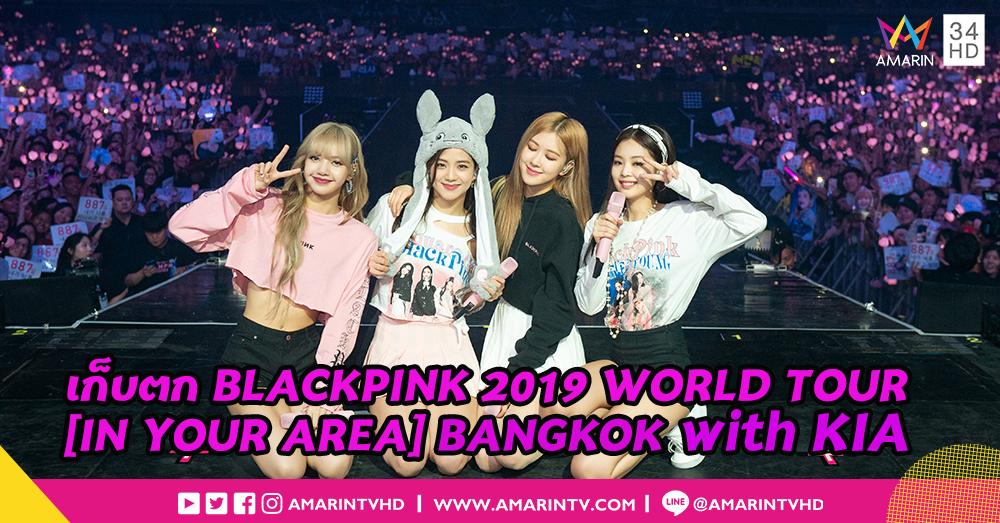 'BLACKPINK' ปล่อยของสะกดบลิ๊งค์ไทย เล่นใหญ่สมการรอคอยใน 'BLACKPINK 2019 WORLD TOUR [IN YOUR AREA] BANGKOK with KIA'