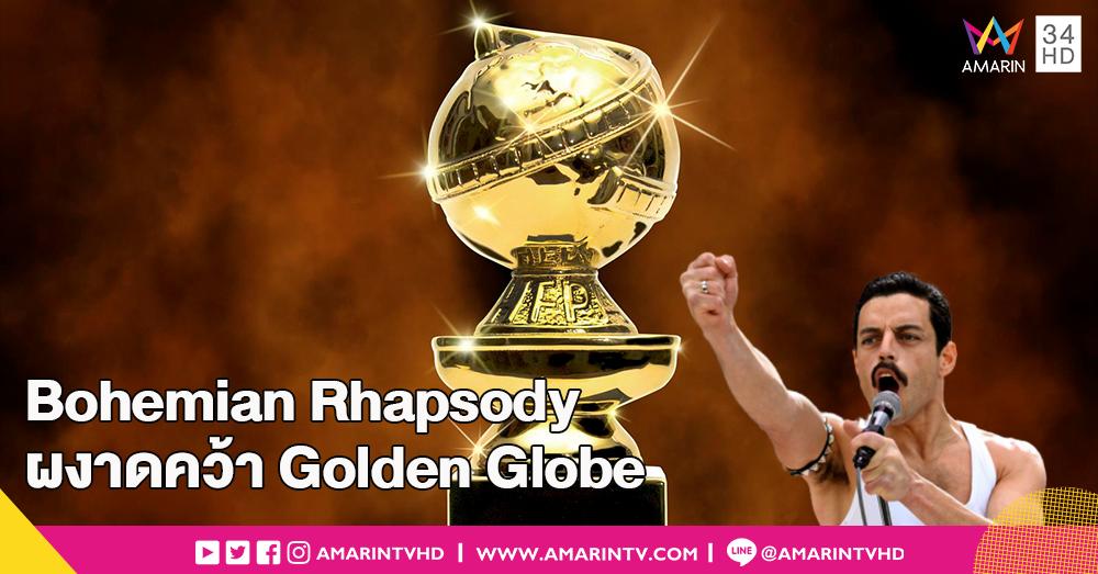 Queen คัมแบค!! Bohemian Rhapsody คว้ารางวัลใหญ่ และสรุปผลรางวัลลูกโลกทองคำ Golden Globe 2019