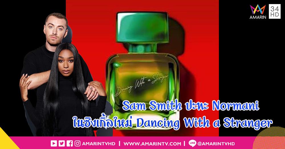 "Sam Smith ท้าประชันเสียง!! Normani ใส่ซิงเกิลใหม่ ""Dancing With a Stranger"""