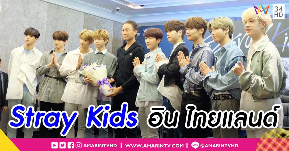 ส่งมอบเด็กหลง 'Stray Kids' สู่หัวใจแฟนไทย ก่อนพบกันเต็มรูปแบบในโชว์เคสครั้งแรก