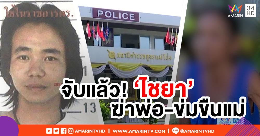 จับแล้ว 'ไชยา' ฆ่าพ่อเลี้ยง-ข่มขืนแม่ ตำรวจคุมตัวสอบ