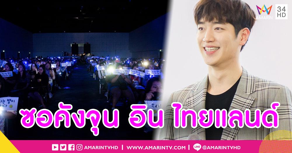 'ซอคังจุน' ร่ายมนต์ความน่ารักใส่สาวไทย ในแฟนมีตติ้งสุดประทับใจสมการรอคอย