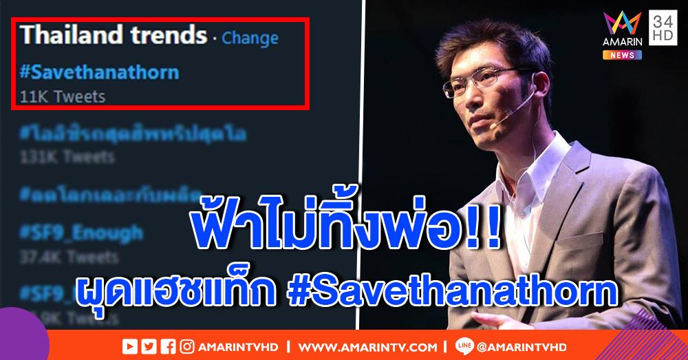 """ฟ้าไม่ทิ้งพ่อ! โซเชียลผุดแฮชแท็ก #Savethanathorn หลัง """"ธนาธร"""" ถูกดำเนินคดี พ.ร.บ.คอมฯ"""