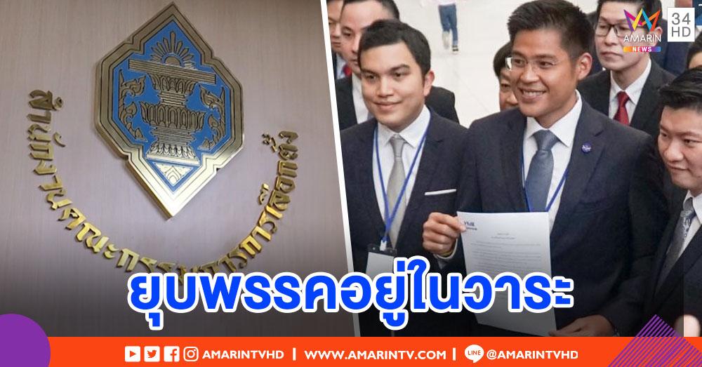 กกต.ถกตั้งกรรมการสอบไทยรักษาชาติ อุบคนนอกร่วมวง