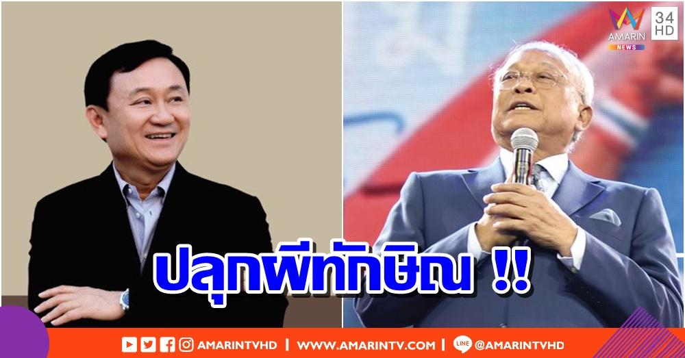 """ปลุกผีทักษิณ!! 'สุเทพ' ชี้เลือกตั้งครั้งนี้คือการเลือก """"ข้างประเทศไทย"""" หรือ """"ข้างระบอบทักษิณ"""""""