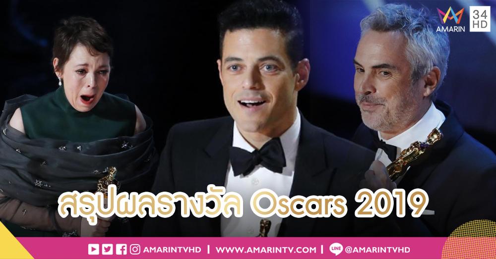"Oscars2019 สรุปผลรางวัล ""Green Book"" ซิวหนังเยี่ยม ""รามี มาเลค - โอลิเวีย โคลแมน"" เจ๋งคว้าแสดงนำ"