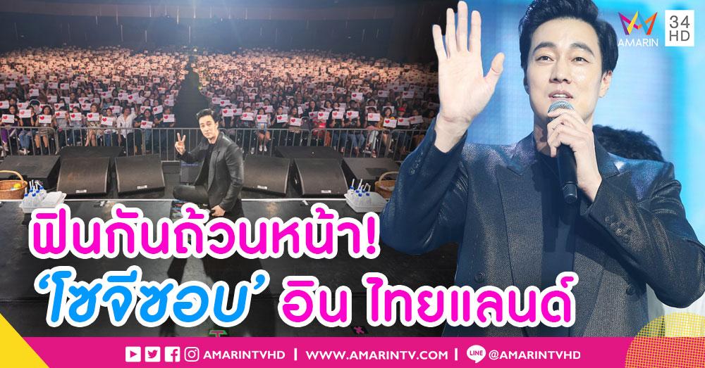ฟินถ้วนหน้า โอปป้าพาเพลิน! 'โซจีซอบ' เยือนไทยในรอบ 5 ปี แฟนคลับหายคิดถึง