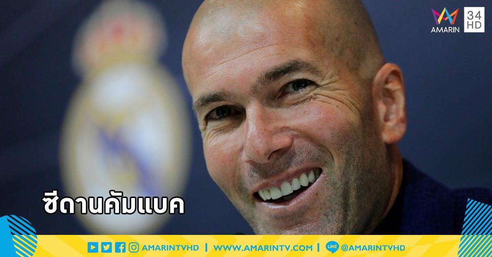 ลมพัดหวน!! Real Madrid เรียกซีดานกลับมาคุมทีมอีกคำรบ