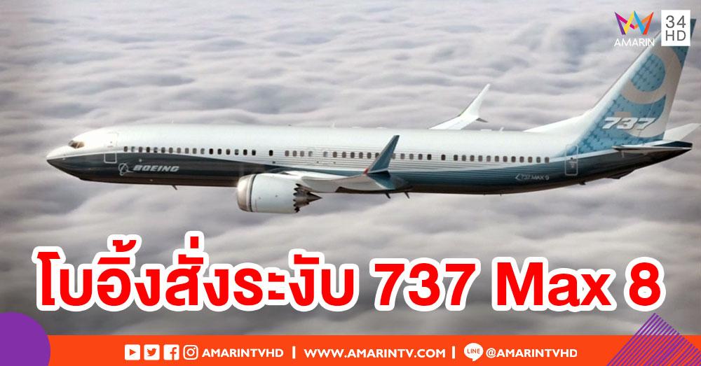 โบอิ้งสั่งตรวจสอบ-ระงับการใช้ 737 Max 8 ทั่วโลก หวั่นเป็นเหตุเครื่องตก