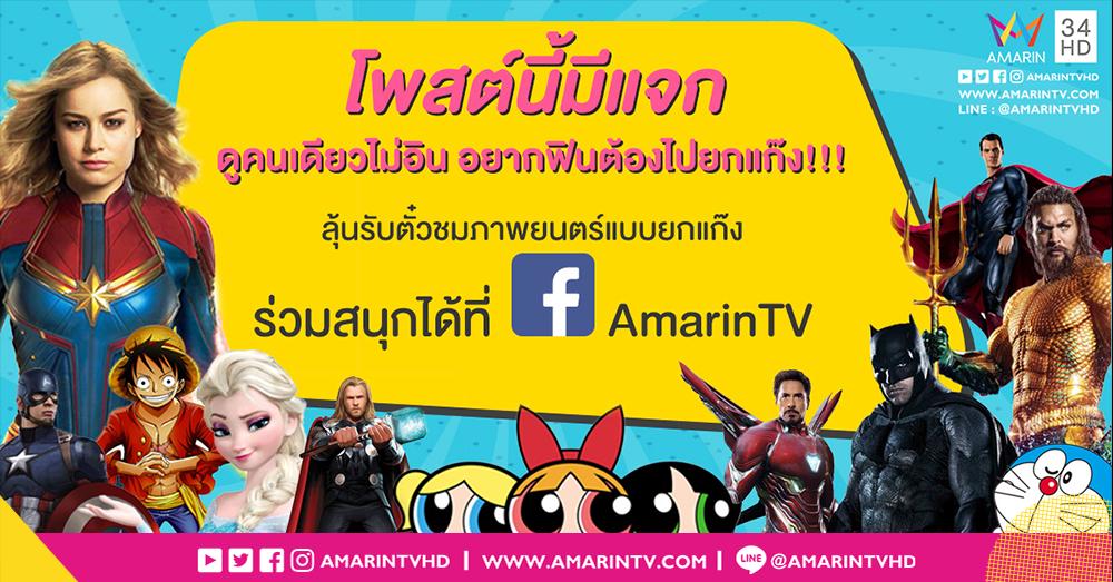 กิจกรรมดีๆ กับ AMARIN TV แจกตั๋วหนังเอาไปดูฟรีกันยกแก๊ง!!