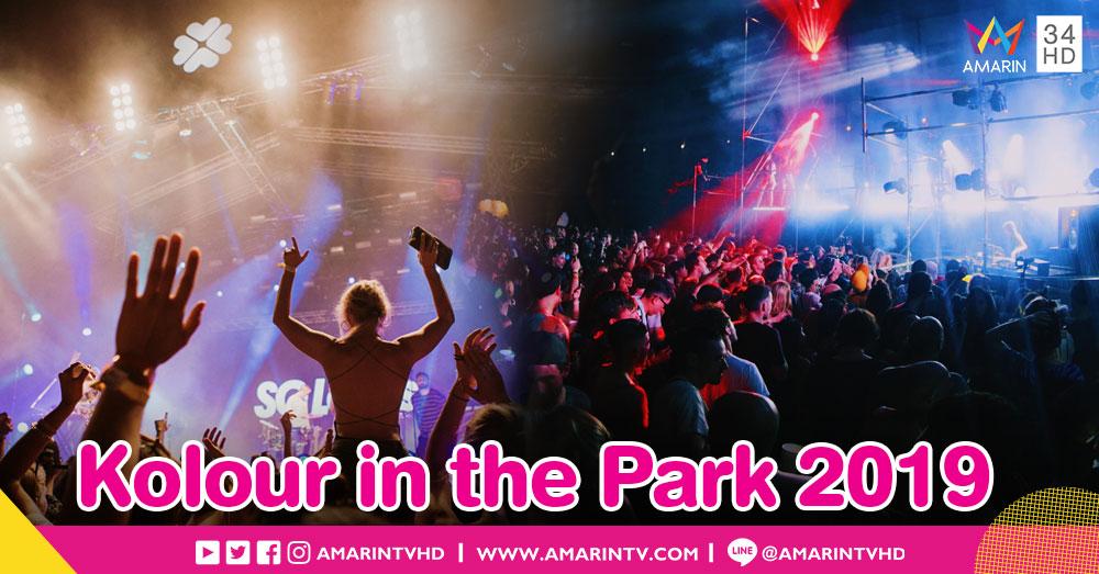 """แฟนไทย-เทศนับ 4 พันคน ตบเท้าร่วมงาน """"Kolour in the Park 2019"""""""