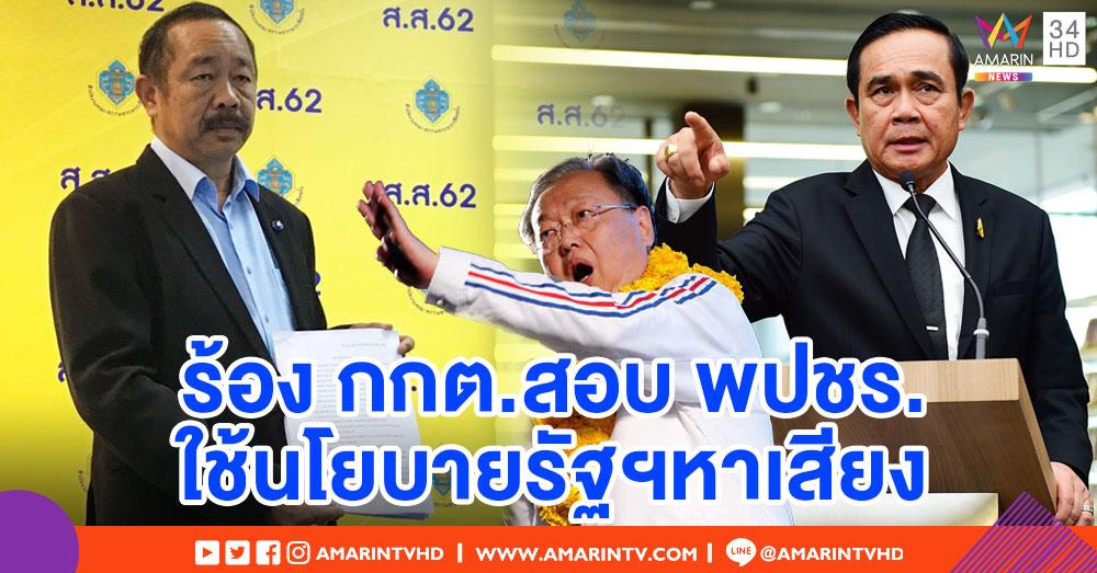 """ผู้สมัคร ส.ส.เพื่อไทย ร้อง กกต. กรณี """"พลังประชารัฐ"""" ปราศรัยสัญญาให้บัตรคนจน"""