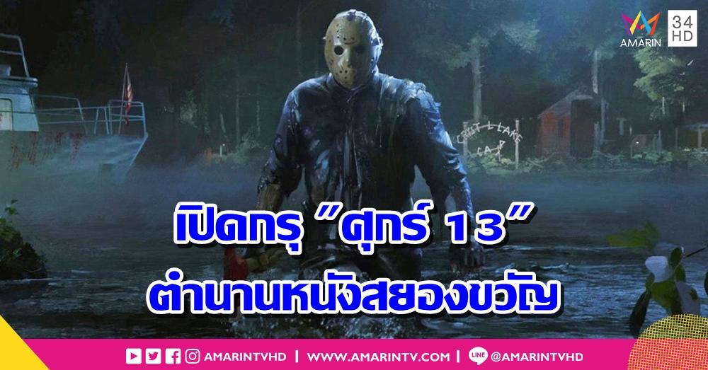 """เปิดกรุ """"ศุกร์ 13"""" ตำนานภาพยนตร์สยองขวัญ Friday the 13th"""