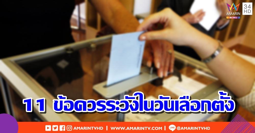 11 ข้อควรระวัง ที่ประชาชนห้ามทำในวันเลือกตั้ง