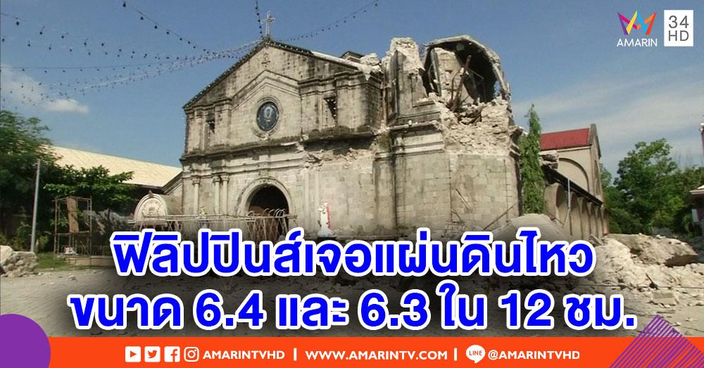 ฟิลิปปินส์ระทึก! เจอแผ่นดินไหวซ้ำอีกระลอก ยอดตายพุ่ง 15 ราย